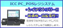 POS_Banner